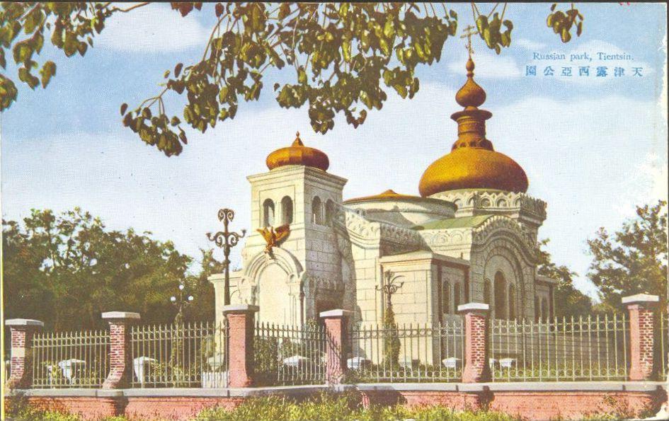 Свято покровский собор в тяньцзине